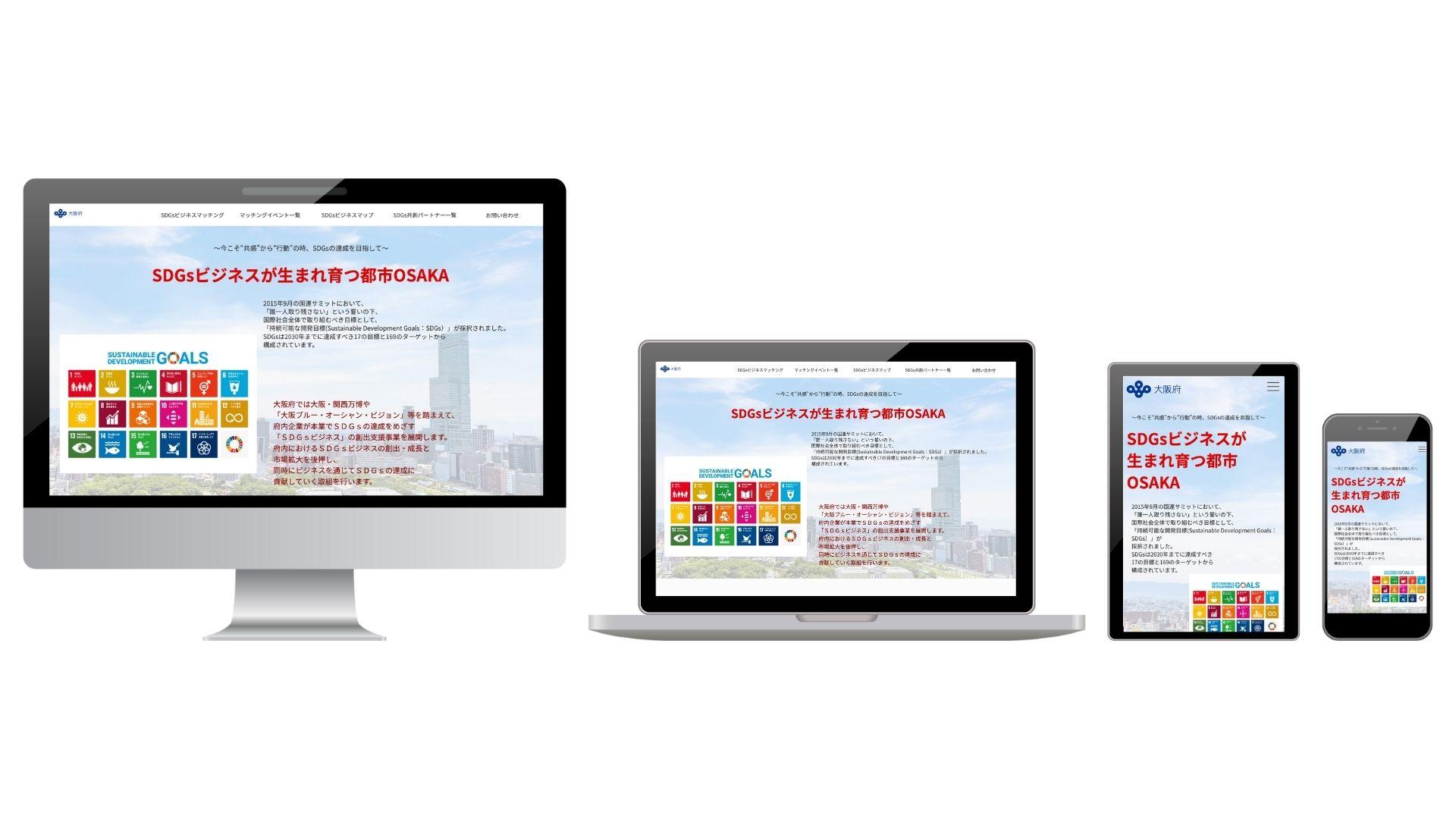 大阪SDGsのサイト